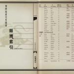 Ip Man Ving Tsun Genealogy Lex Reinhart